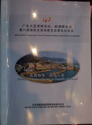 Dayabay_report305