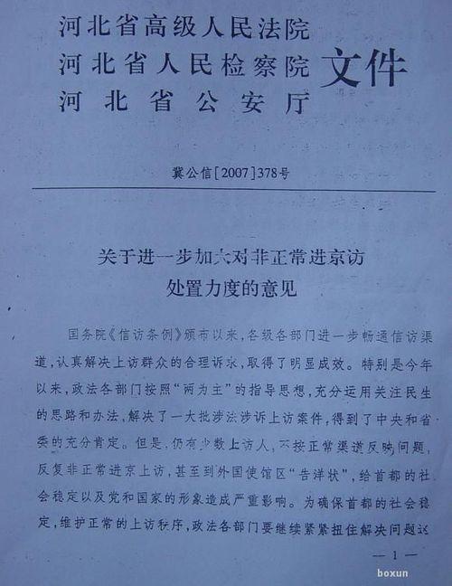 200806171539china3