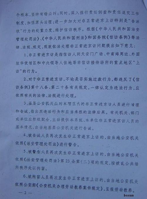 200806171539china4