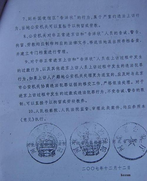 200806171539china5
