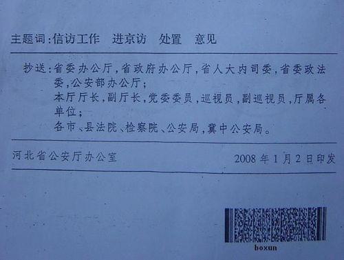 200806171539china6