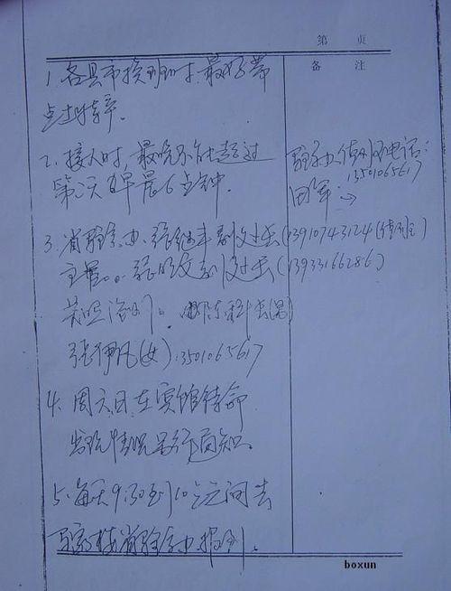 200806171539china9