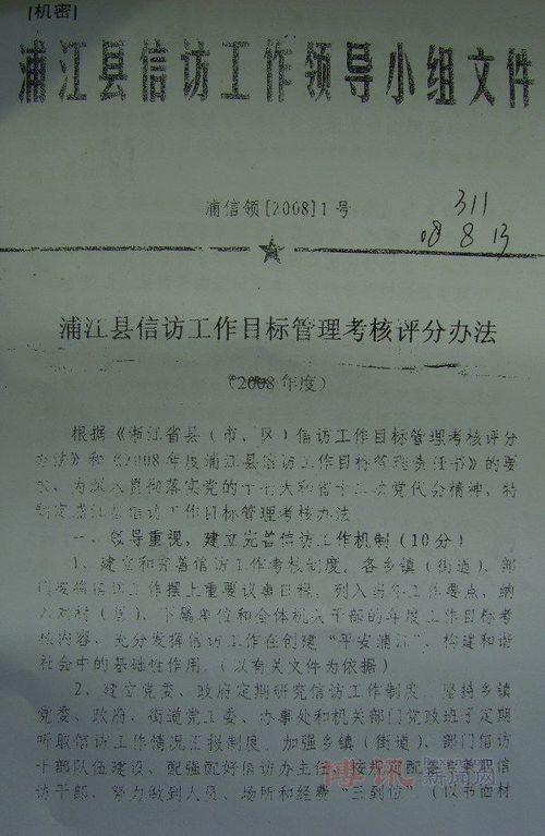 201002190130china1