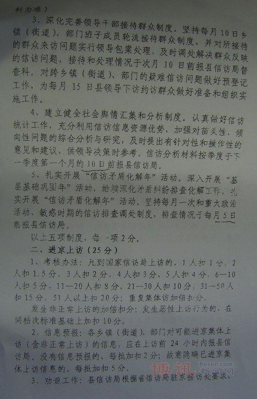 201002190130china2