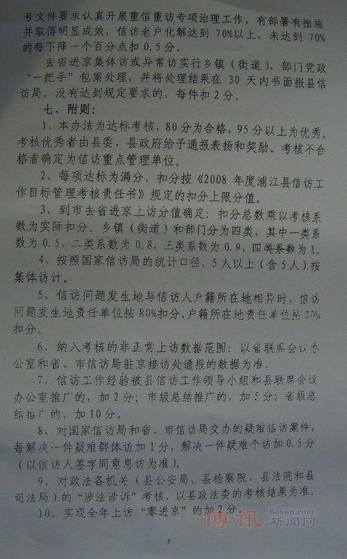 201002190130china5