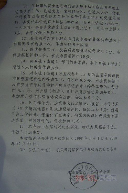 201002190130china6