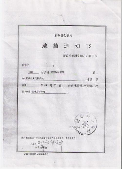 201008301707china1