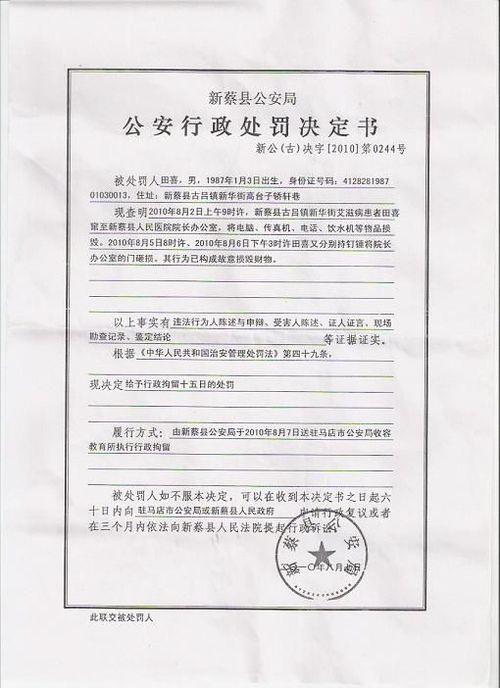 201008301707china2