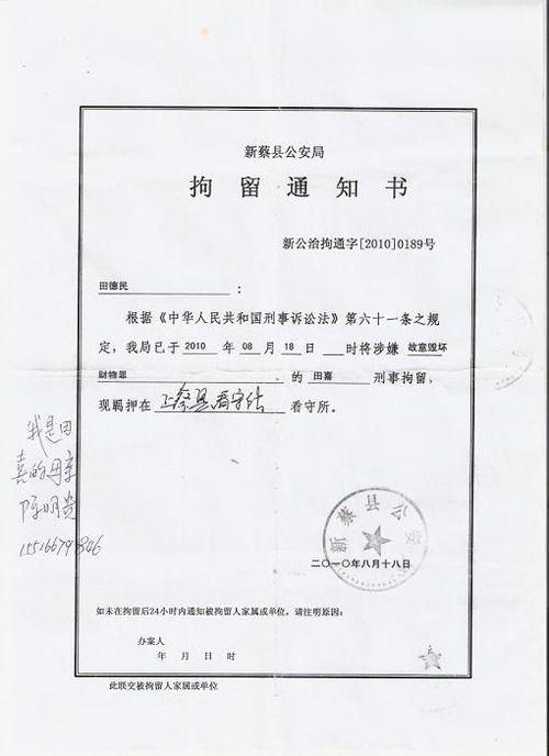 201008301707china3
