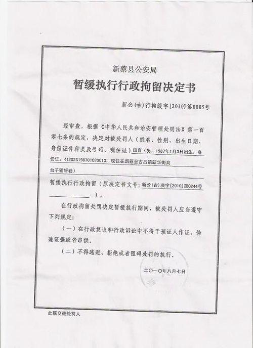 201008301707china4