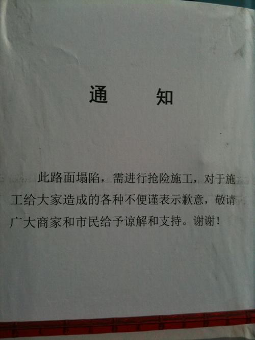 Wangfujing-construction-notice
