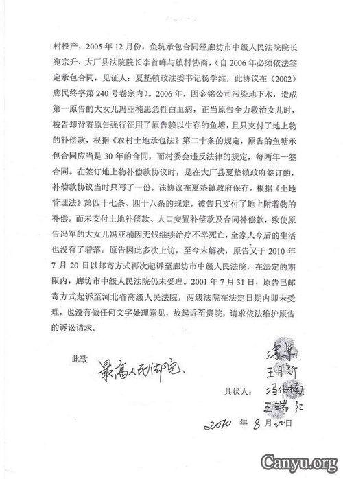 201111190454china2