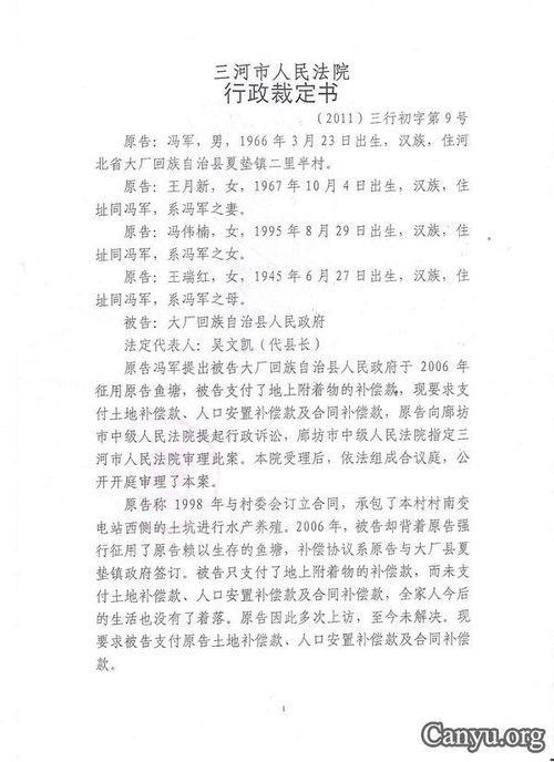 201111190454china3