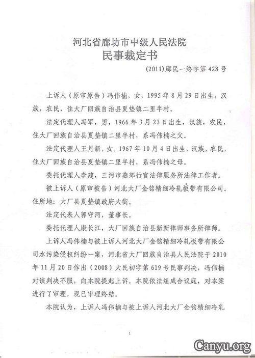 201111190454china5