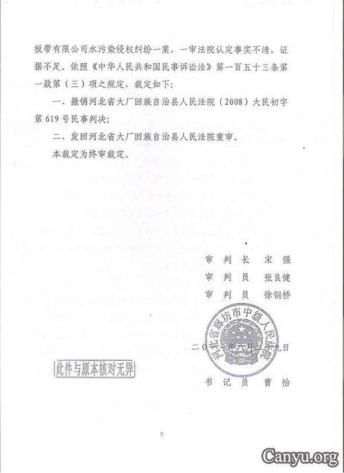 201111190454china6