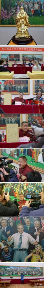 Confucius-prize-putin-3