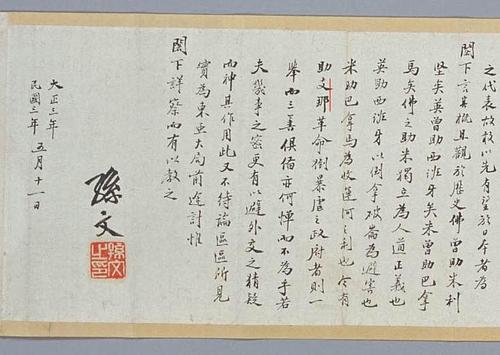 Chinasun